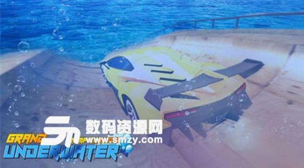 水下汽车比赛安卓版下载