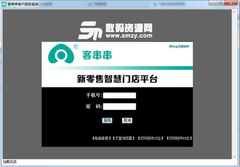 客串串客户服务系统