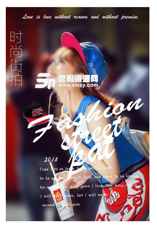 摄影写真模板 时尚街拍 封面