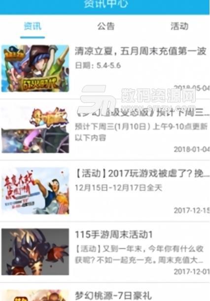 115游戏盒app安卓版下载