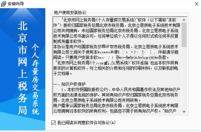 北京市网上税务局官方版