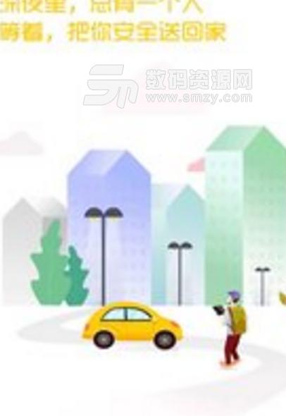 有为打车app