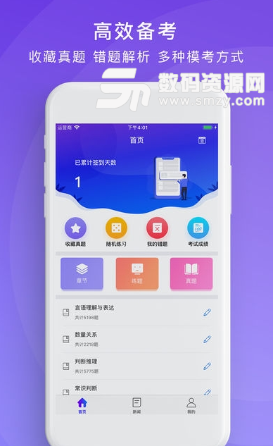 北京市公务员考试通iOS版截图