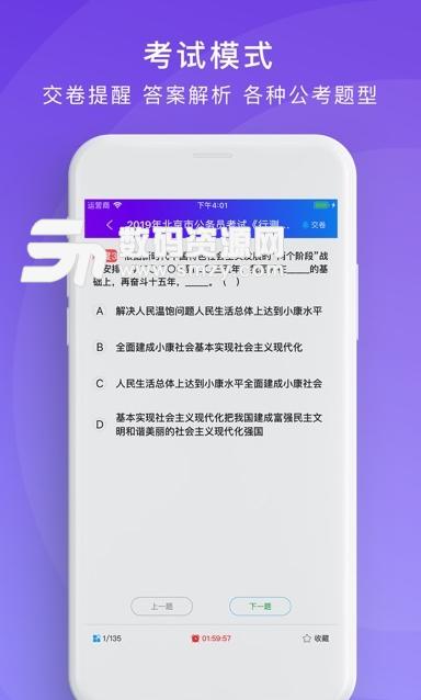 北京市公务员考试通iOS版特色