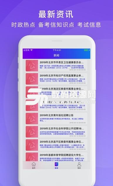 北京市公务员考试通iOS版