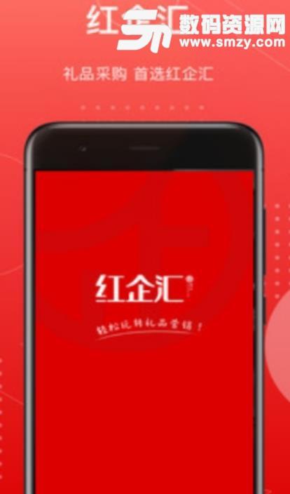 红企汇手机版下载
