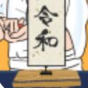 令和寿司手游ios版(模拟经营题材游戏) v1.0 苹果手机版