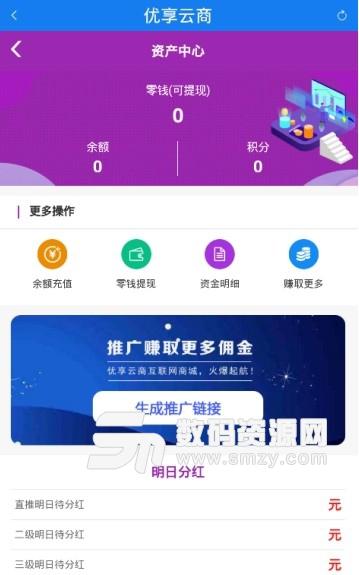 优享云商app