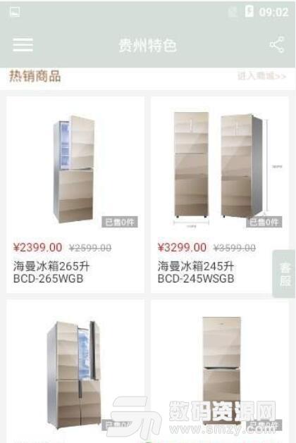 贵州特色app