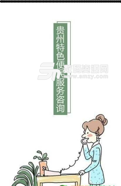 贵州特色app安卓版