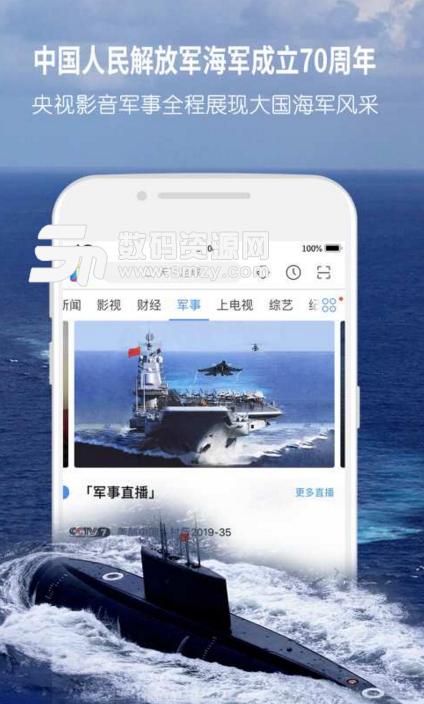 央视影�_cbox央视影音app安卓版v6.7.0 最新版
