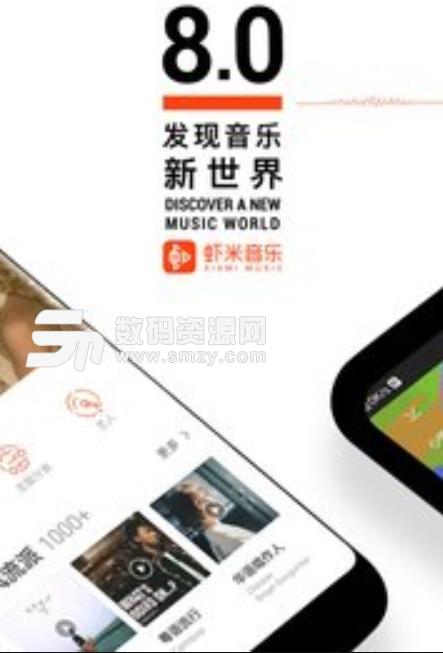 虾米音乐APP苹果版图片