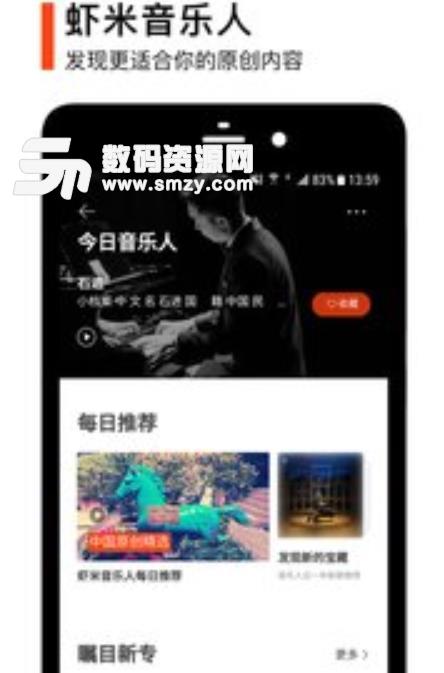 虾米音乐APP苹果ios版