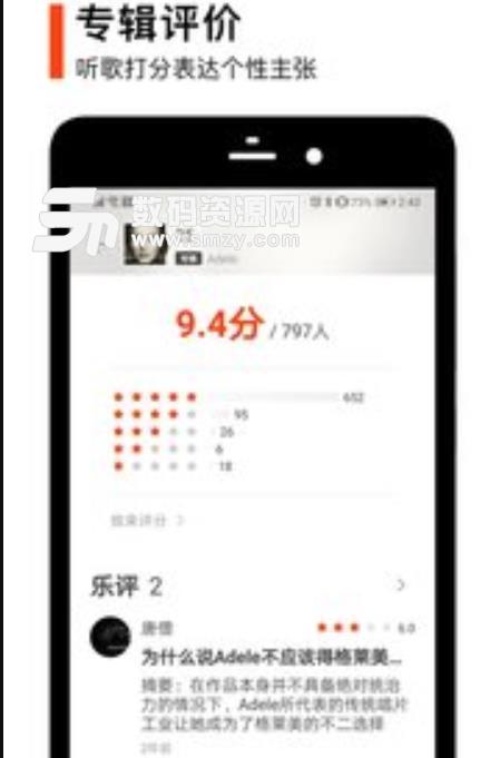 虾米音乐APP苹果版下载