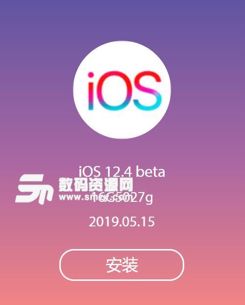 苹果ios12.4描述文件