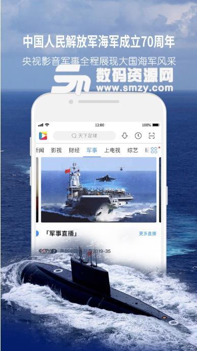 央视影音app去广告版2019下载