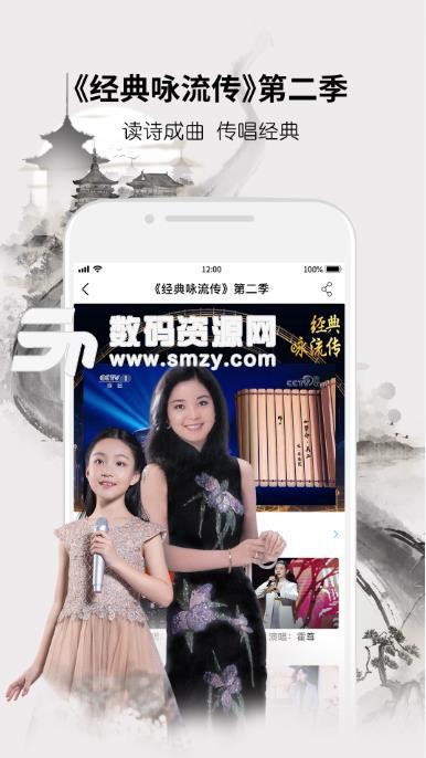 央视影音app去广告版2019