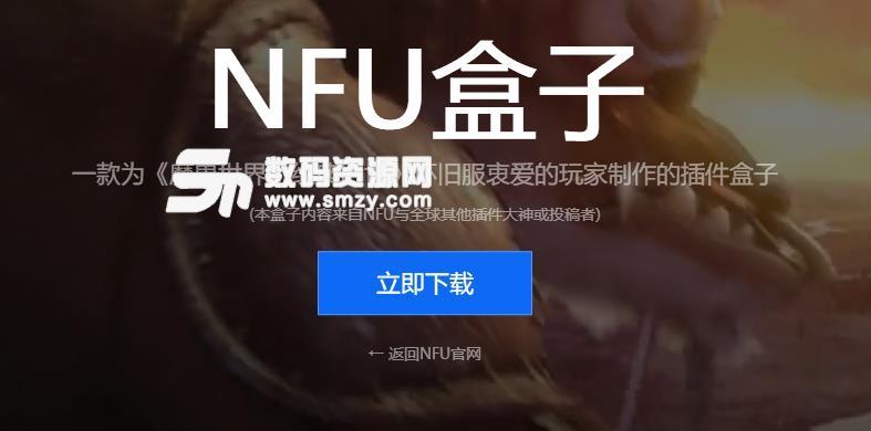 NFU盒子官方版下载