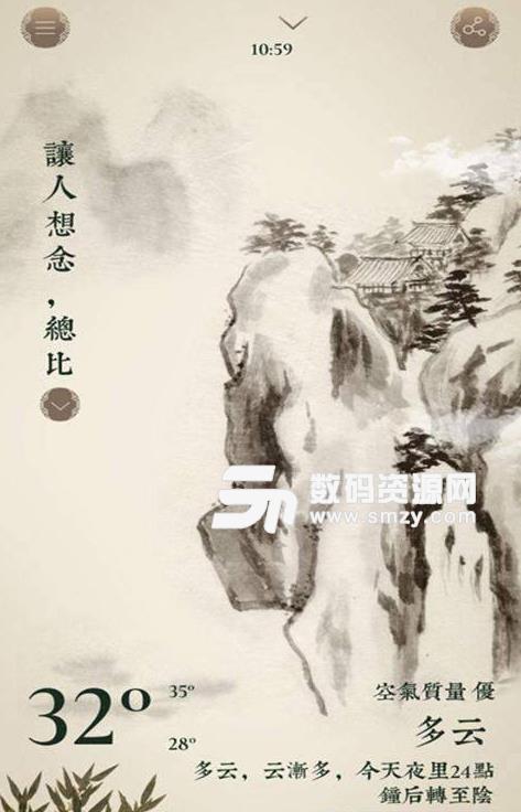 文彩天气安卓版最新app