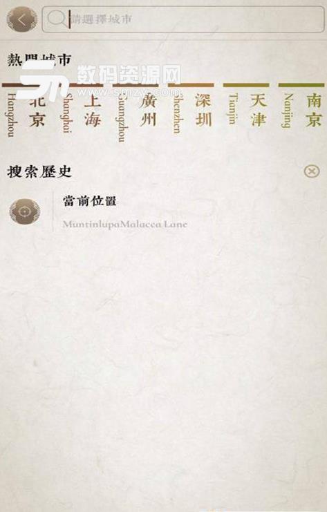 文彩天气安卓版手机app