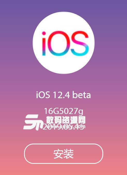 苹果ios12.4beta1固件升级包