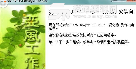 JPEG imanger汉化版