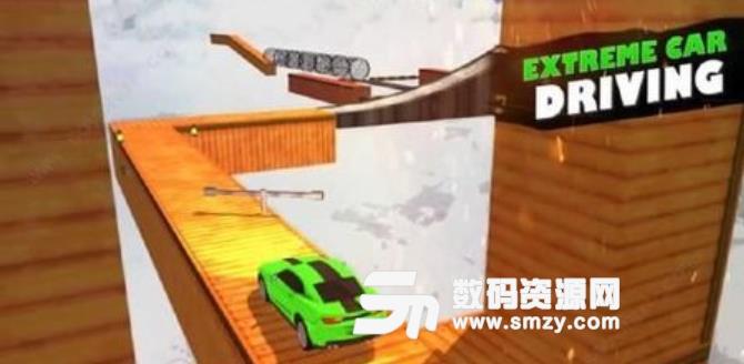 高空汽车赛道模拟手游安卓版