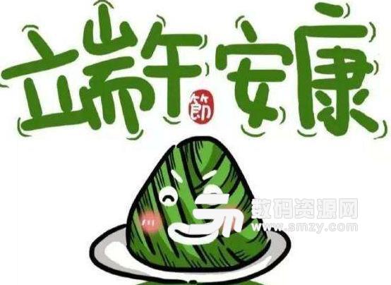 端午表情吃萝卜划龙舟节要图片吃粽子动态大全包图片