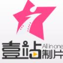 壹站制片app手机版
