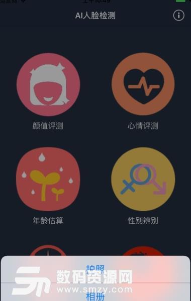 ai测脸ios版软件功能