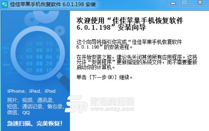 软件_佳佳苹果手机恢复软件正式版(数据恢复) v6.0.1 最新版