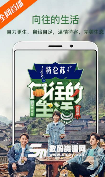 芒果TV直播安卓官方版最新