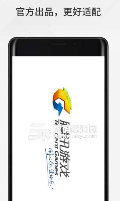 腾讯游戏管家手机版下载