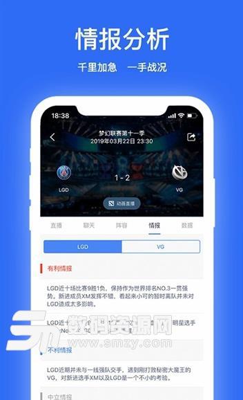 手机电竞平台app下载专题