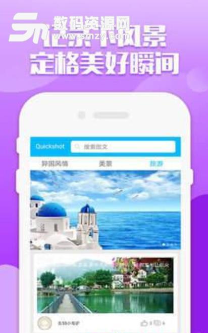 Quickshot中文版app介绍