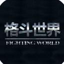 格斗世界视频直播app苹果版
