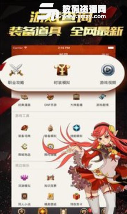 DNF掌游宝安卓app