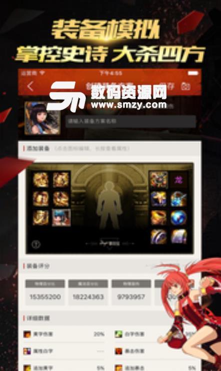 DNF掌游宝app