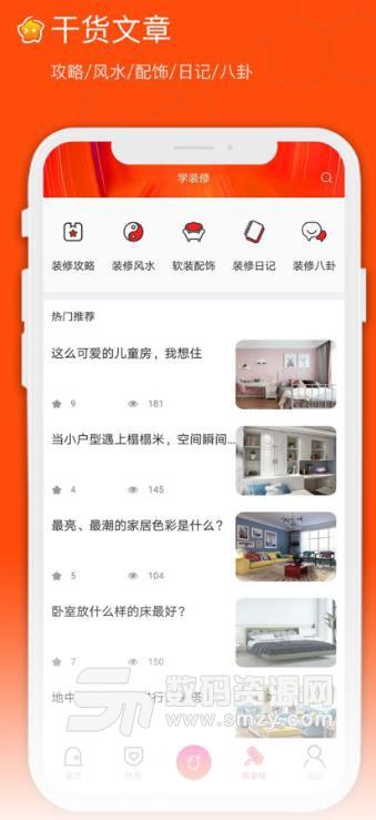 毛客装修网app(售后5年质保) v1.0 安卓手机版