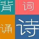 古诗文言文典籍大全集APP