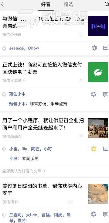 2019騰訊微信app