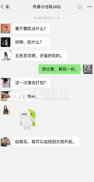 2019騰訊微信蘋果版