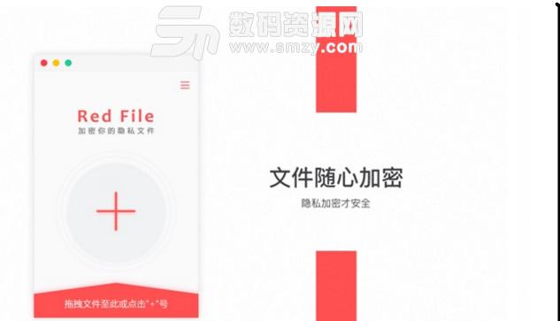 Redfile Mac版下载