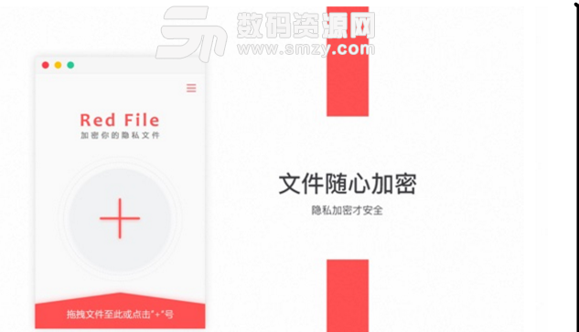 Redfile Mac版下載