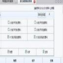 小學教育網成績查詢系統綠色版