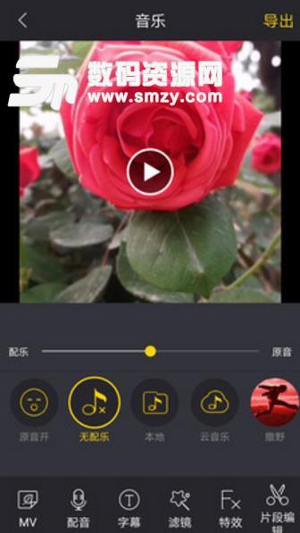 去水印视频编辑免费app