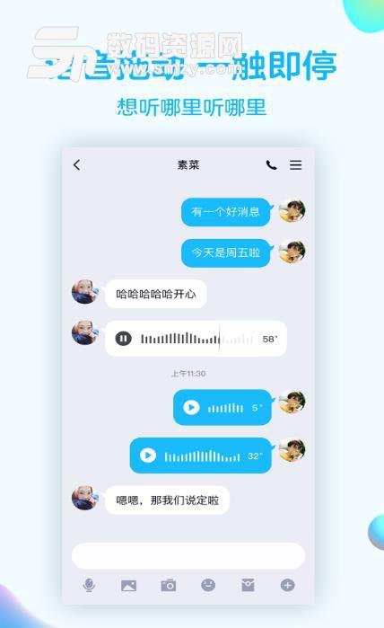 手机腾讯QQ8.05内测版