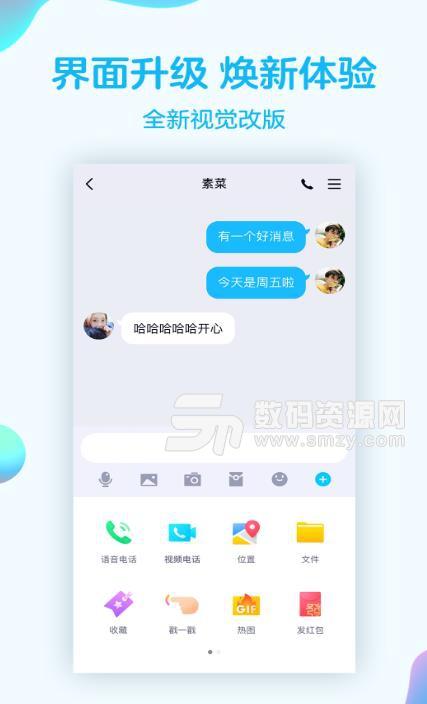手机QQ8.05测试版