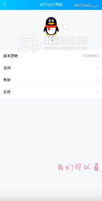 手机腾讯QQ8.05