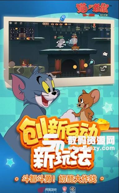 猫和老鼠官方版